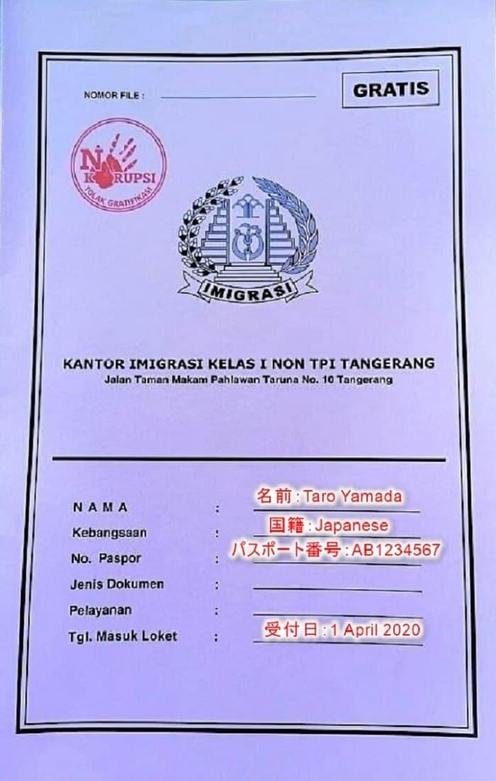 インドネシア到着ビザ[VOA]申請書の記入例(ピンク色のケース)