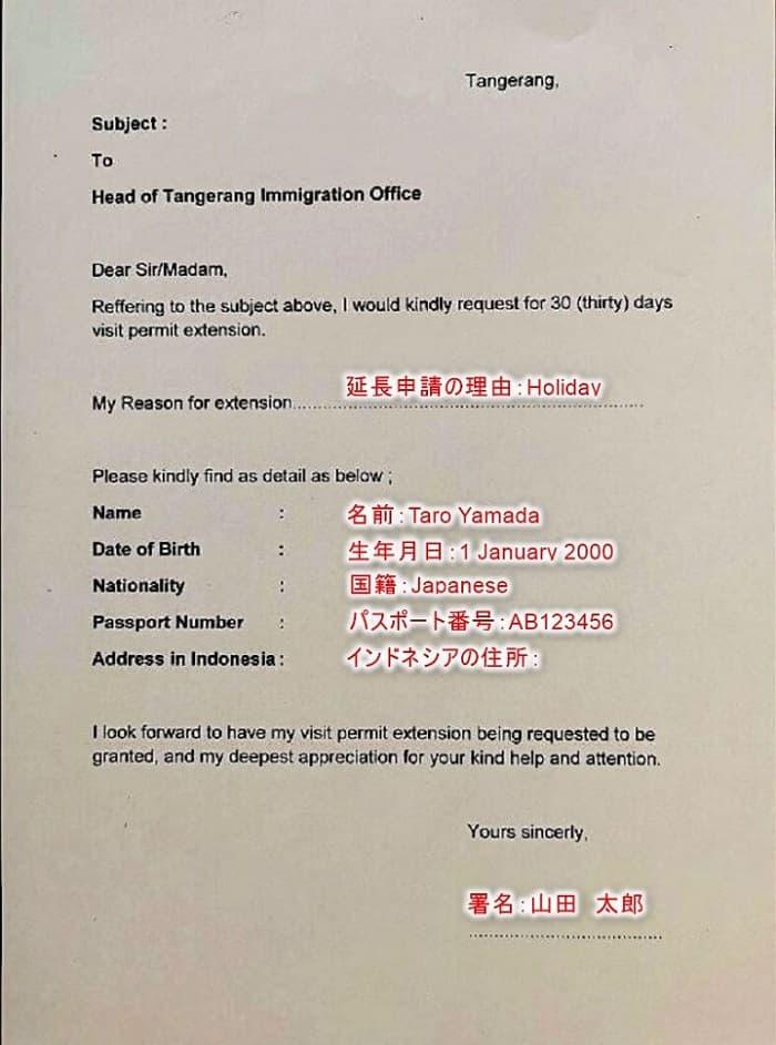 インドネシア到着ビザ[VOA]申請書の記入例(カバーレター)