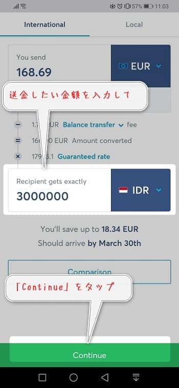 """インドネシア BNI銀行に """"TransferWise"""" から入金 - """"アプリ""""を起動!"""