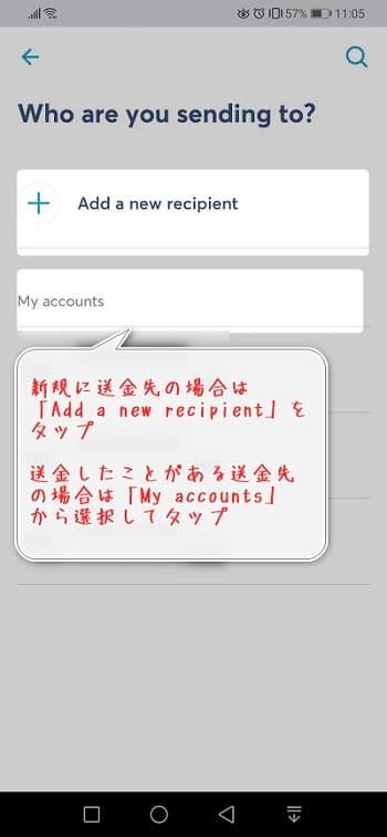 """インドネシア BNI銀行に """"TransferWise"""" から入金 - """"LOCAL BANK ACCOUNT""""を選択!"""