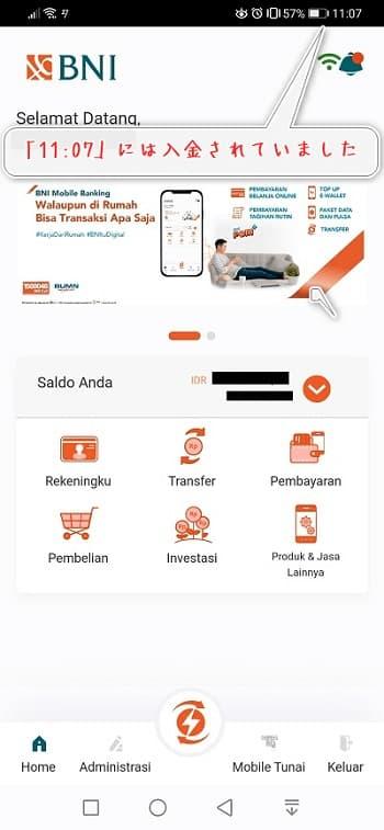 """インドネシア BNI銀行にを """"TransferWise"""" から入金 - 送金完了で""""BNI銀行""""に即時反映 !"""