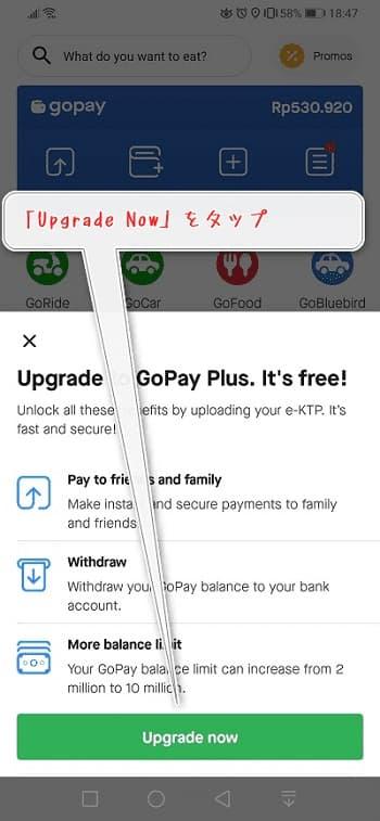 """インドネシア GoPayを """"アップグレード"""" - """"アプリ"""" を起動して「Upgrade」を選択!"""