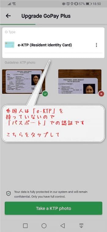 """インドネシア GoPayを """"アップグレード"""" - """"パスポートで登録"""" を選択!"""