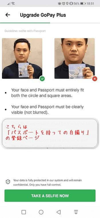 """インドネシア GoPayを """"アップグレード"""" - """"個人情報"""" を登録 !"""