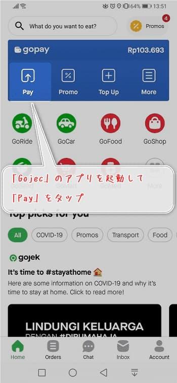"""インドネシア GoPayで個人間送金 - """"アプリ"""" を起動!"""