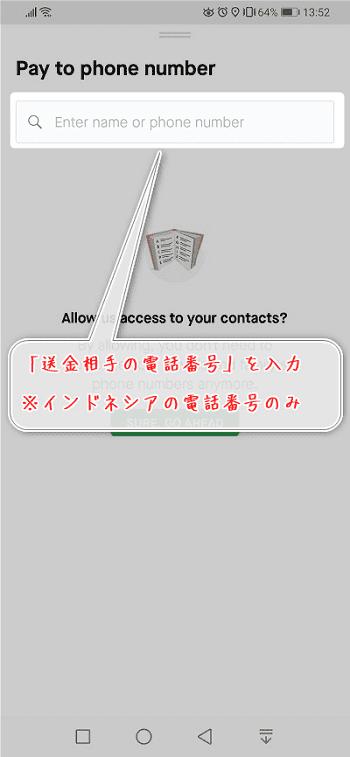 """インドネシア GoPayで個人間送金 - """"電話番号"""" を入力!"""