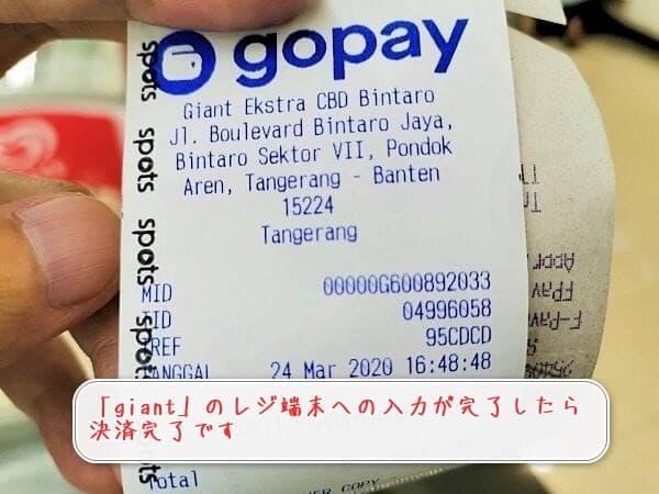 """インドネシア GoPayを """"giant"""" で使う - """"レジ端末"""" に決済情報を入力!"""
