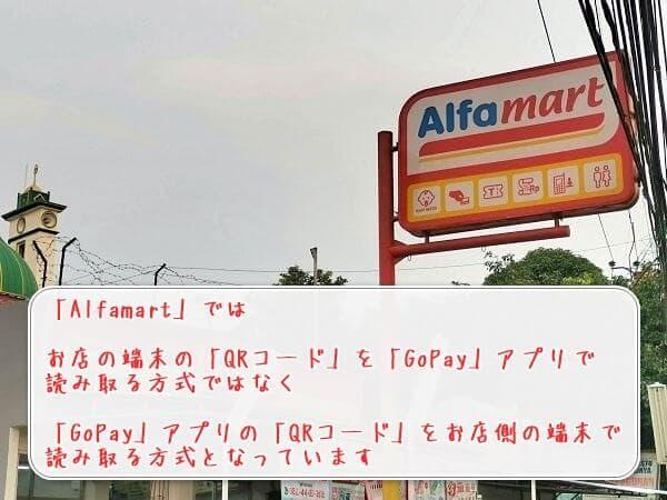 """インドネシア GoPayを """"Alfamart"""" で使う - """"GoPay"""" で支払うことを伝える!"""
