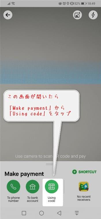 """インドネシア GoPayを """"Alfamart"""" で使う - """"Using code"""" で「QRコード」を表示!"""