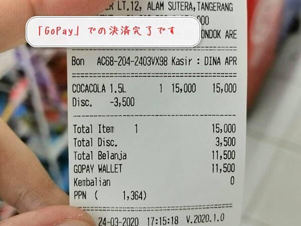 """インドネシア GoPayを """"Alfamart"""" で使う - お店の端末で """"QRコード"""" を読み取る!"""