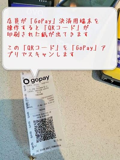 """インドネシア GoPayを """"Dunkin Donuts"""" で使う - """"GoPay"""" で支払うことを伝える!"""
