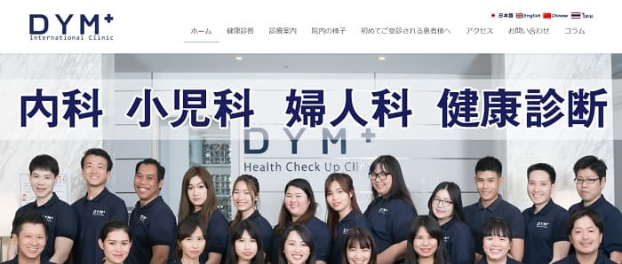 4.DYM International Clinic