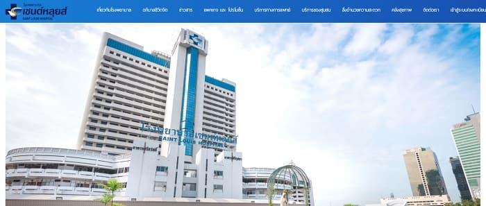 9.Saint Louis Hospital