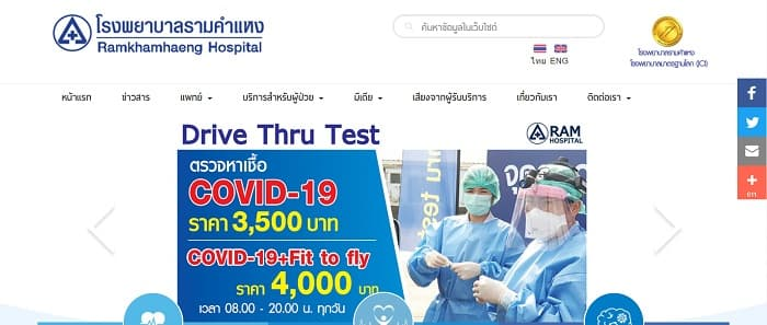 12.Ramkhamhaeng Hospital