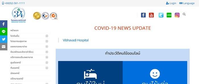 15.Vibhavadi Hospital
