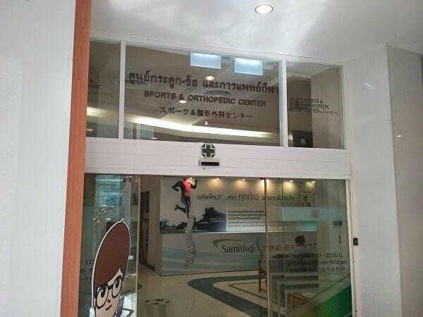 サミティベート病院のリハビリテーションセンター