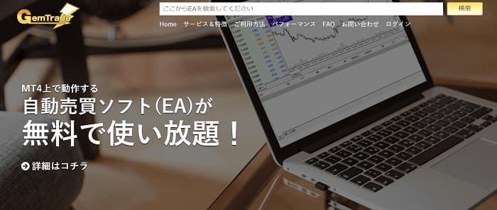 Gem-Trade | FX自動売買ソフト(EA)無料!FX入門にも!