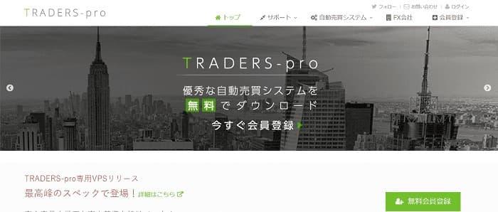 TRADERS-pro【トレプロ】トレーダーズプロ | 優秀なEAが無料で使える
