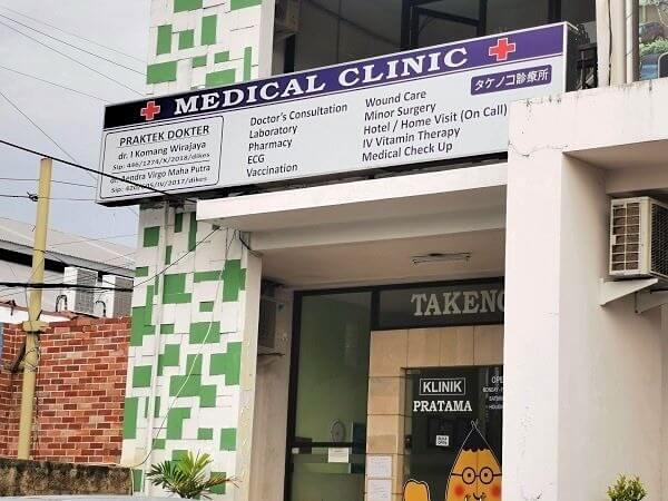 「タケノコ診療所」と日本語で書かれています。