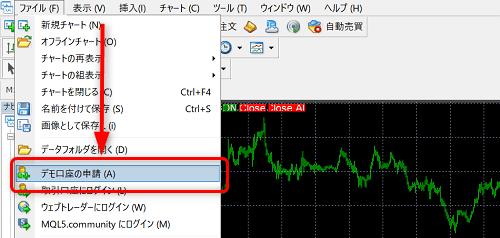 """手順③:AlpariのMT4を起動し""""ファイル(F)""""から""""デモ口座の申請(A)""""をクリック"""