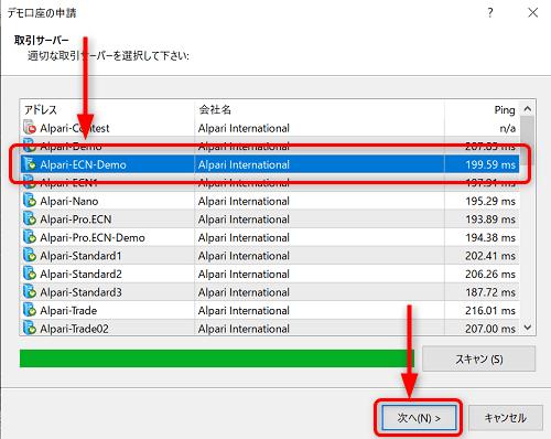 """手順④:Alpariデモ口座(ECN)を開設したので""""Alpari-ECN-Demo""""を選択して""""次へ(N)""""をクリック"""