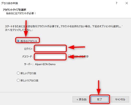 """手順⑤:""""既存のアカウント""""を選択し、Alpariから届いたログインIDとパスワードを入力して""""完了""""をクリック"""