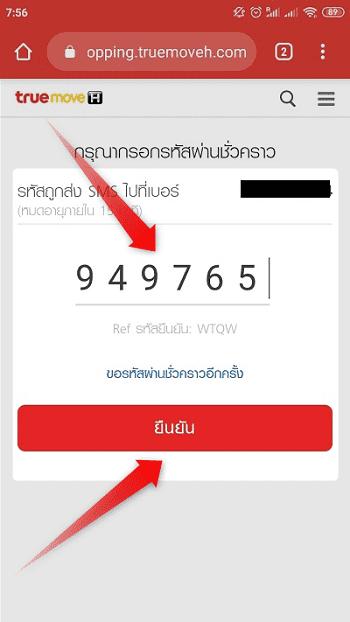 ⑧:6桁のワンタイムパスワード(OTP)を入力して、赤ボタンをタップ