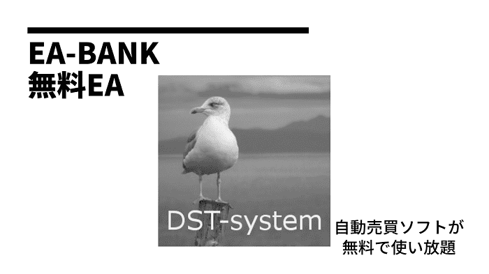 DST-system の検証と分析 - EA-BANK(EAバンク)