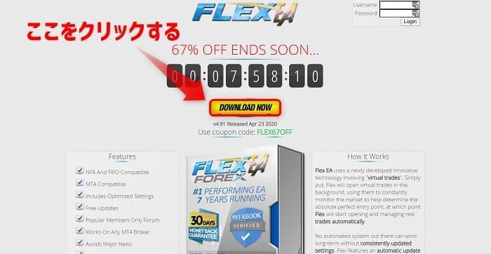 [Forex Flex EAの購入と返金]手順①:Forex Flex EA公式サイトの購入ページにアクセスする