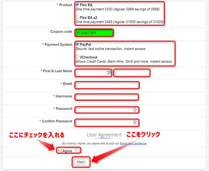 [Forex Flex EAの購入と返金]手順②:個人情報を入力する