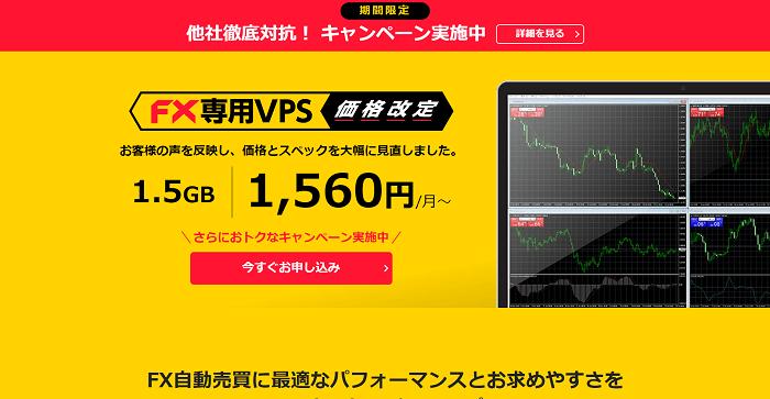 FX自動売買初心者にオススメな日本のVPSはお名前.com デスクトップクラウド for MT4の一択です