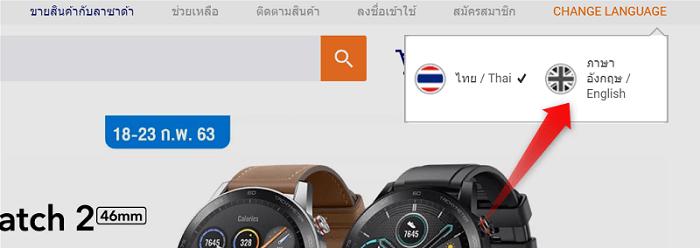 タイのLazada[ラザダ] - 登録方法