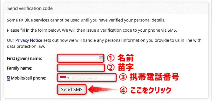 4:FX Blue Trading Simulator のダウンロードのためSMSで認証用のコードを受取ります
