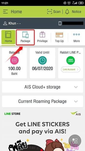 AIS[SIM2FLY]の設定②:日本で使うパッケージプランを購入