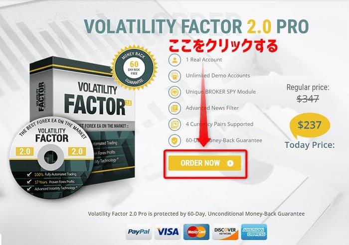 FX自動売買を始めるための「Volatility Factor 2.0 Pro」の購入方法