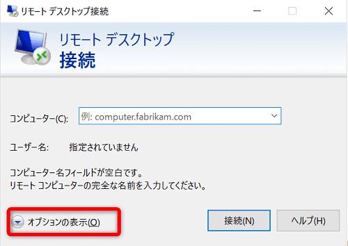 """[VirMachの使い方]手順①:""""リモートデスクトップ接続""""から""""オプションの表示""""を開きます"""