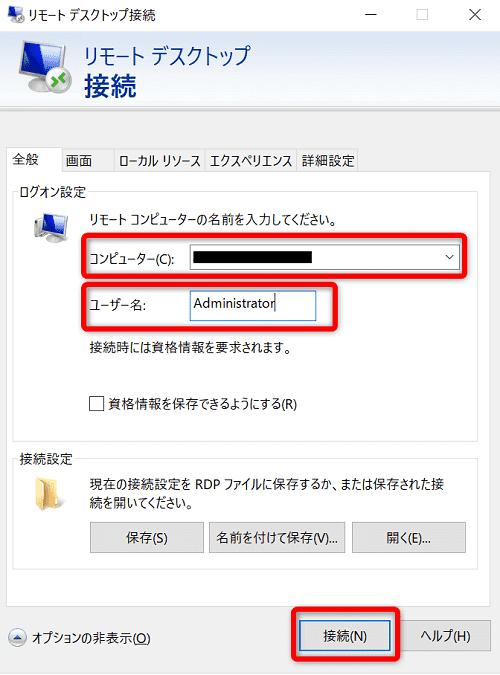"""[WIN-VPS.comの使い方]手順②:WIN-VPS.comから届いたメールに記載されているログイン情報を入力して""""接続(N)""""をクリック"""