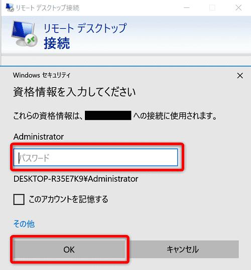 """[WIN-VPS.comの使い方]手順③:資格情報として""""Password""""を入力して""""OK""""をクリック"""