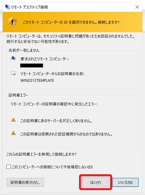 """[WIN-VPS.comの使い方]手順④:""""このリモートコンピューターのIDを識別できません。接続しますか?""""と出ますが、無視して""""はい(Y)""""をクリック"""