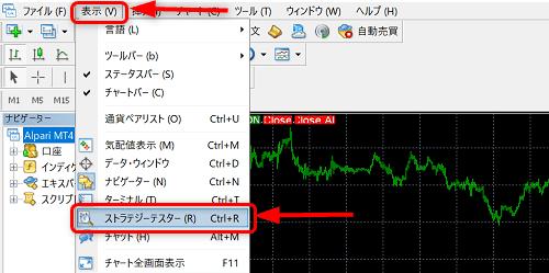 """手順①:MT4の""""表示(V)""""から""""ストラテジーテスター(R)""""を起動"""