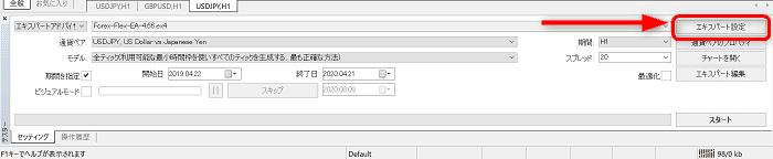 """手順③:""""エキスパート設定""""をクリック"""