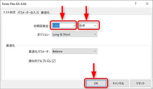 """手順④:""""テスト設定""""から""""初期証拠金""""を入力して""""OK""""をクリック"""