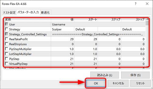 """手順⑤:""""パラメーターの入力""""でバックテストで試したいパラメータ―の値を入力して""""OK""""をクリック"""