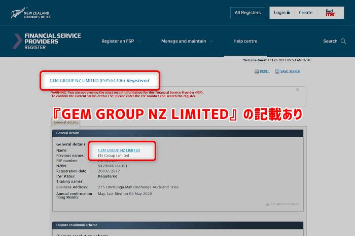 評判④:GEMFOREXの金融ライセンスは怪しい→◎