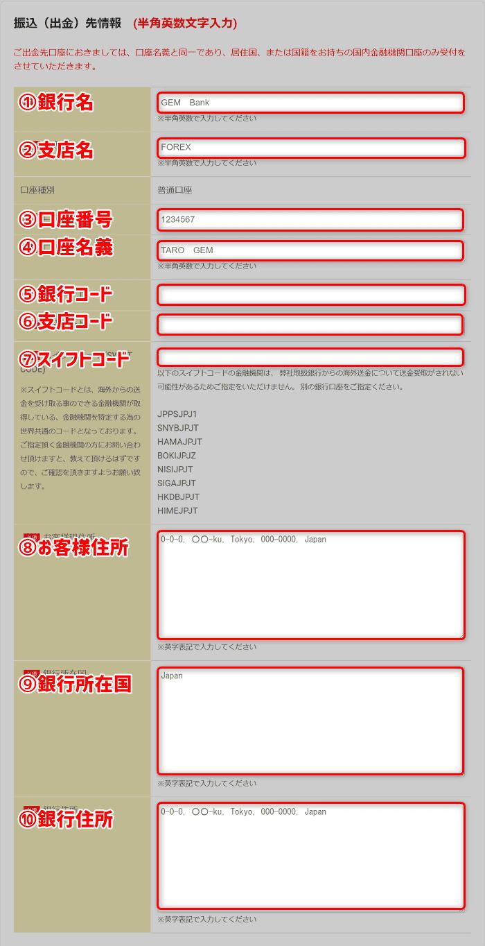 手順①:出金先情報の登録