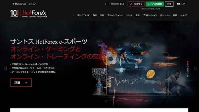 HotForexのキャッシュバックサイトはここ【1択】
