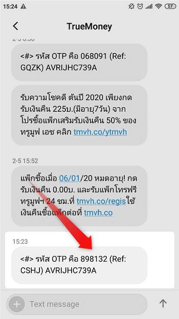 ④:入力した電話番号あてに、6桁のワンタイムパスワード(OTP)が、SMSで送られてきます