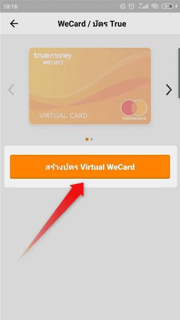 "②:""Virtual WeCard""をタップ"
