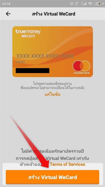 """④:問題なければ""""Virtual WeCard""""をタップ"""