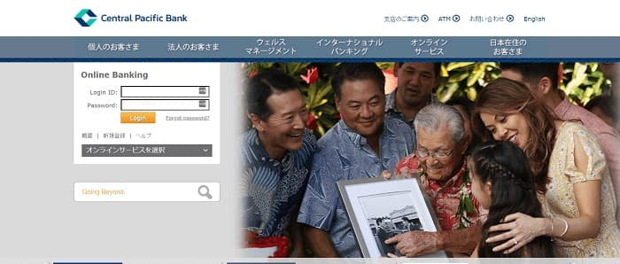 (1) Central Pacific Bank | ハワイの銀行 セントラルパシフィックバンク